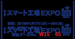 スマート工場 EXPO 2018